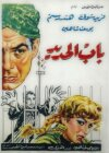 The Iron Gate - Bab el hadid (1958)