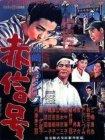 Suzaki Paradise Red Light - Suzaki Paradaisu: Akashingô (1956)