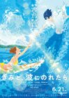 Ride Your Wave - Kimi to, nami ni noretara (2019)