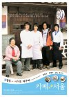 Cafe Seoul - Kafe souru (2009)