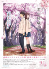 I Want to Eat Your Pancreas - Kimi no suizô o tabetai (2018)