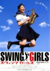 Swing Girls - Suwingu gâruzu (2004)