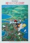 Kiki's Delivery Service - Majo no takkyûbin (1989)