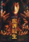 Samurai Resurrection - Makai tenshô (2003)