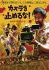 One Cut of the Dead - Kamera o tomeru na! (2017)