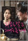 Right Now, Wrong Then - Ji-geum-eun-mat-go-geu-ddae-neun-teul-li-da (2015)
