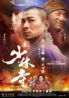 Shaolin - San Siu Lam Zi (2011)